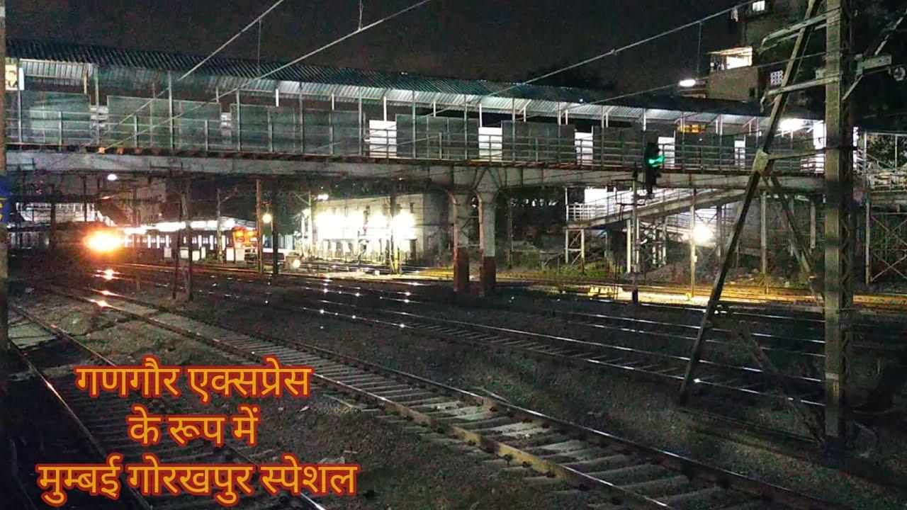 लाल चमकते जयपुर गणगौर एक्सप्रेस के रेक से चली 09193 मुंबई सेंट्रल - गोरखपुर स्पेशल।