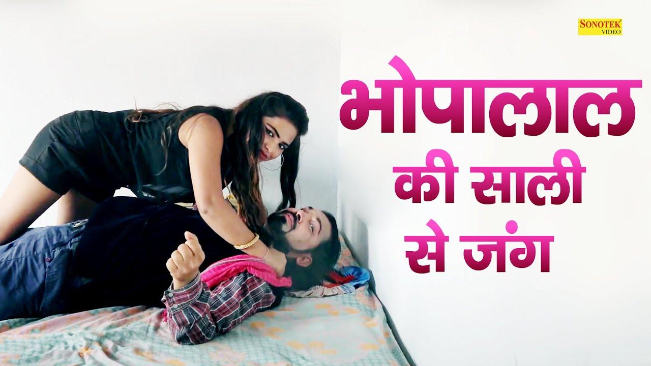 भोपालाल की साली से जंग   Bhopa Lal Ki Saali Se Jang Vol 2   देहाती फिल्म   Dehati  Short Comedy Film