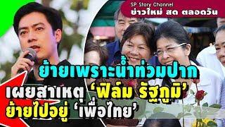 เผยสาเหตุ 'ฟิล์ม รัฐภูมิ' ย้ายไปอยู่ 'เพื่อไทย'