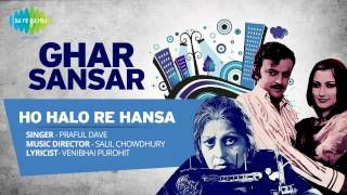 Ghar Sansar | Ho Halo Re Hansa Mara | Gujarati Song | Praful Dave