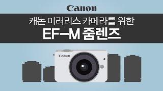 [캐논 렌즈] EF-M 줌 렌즈 라인업