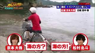 京本大我 松村北斗 田中樹 SixTONES きょもほく.