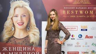 Светлана Керимова Наталья Валевская на Best Women Fest 3