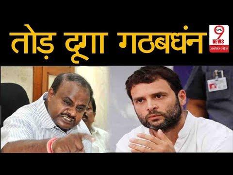 Karnataka Politics:  शपथ ग्रहण से पहले Kumaraswamy ने Rahul Gandhi को दिया तगड़ा झटका |JDS Congress