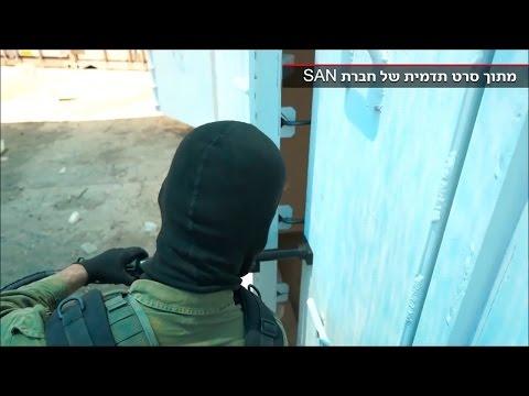 פיתוחים ישראלים: לפרוץ את דלת המחבל תוך שניות  (מתוך Ynet  כלכלה)