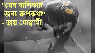 Bangla Kobita Abriti- Meghbalikar jonno Rupkotha