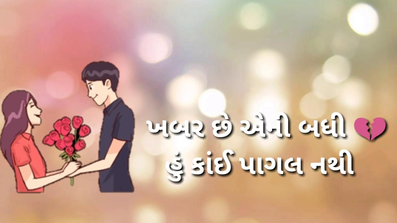  New Gujarati WhatsApp status   sad Gujarati WhatsApp status 