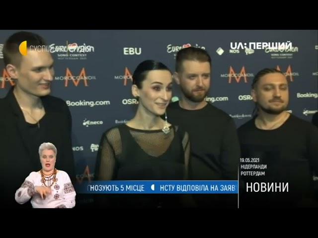 Випуск новин Суспільного - Eurovision 2021 in UA news