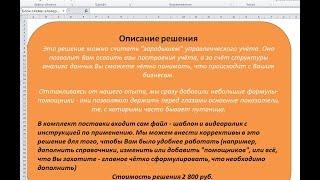 видео Бухгалтерские программы в помощь финансистам