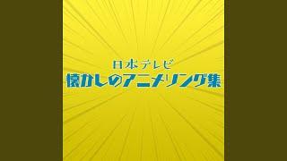 はらぺこマーチ 沢田亜矢子 検索動画 30