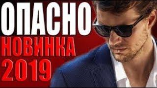 ОПАСНО 2019 Русские детективы 2019 Новинки Фильмы Сериалы 2019 в HD