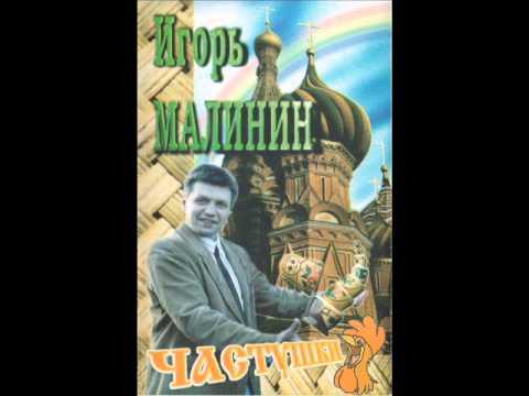 Игорь Малинин Штирлиц часть 1 Частушки 1995