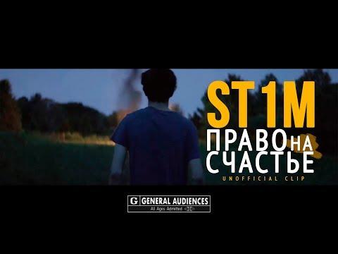 ST1M - Право на счастье (Unofficial clip 2018)