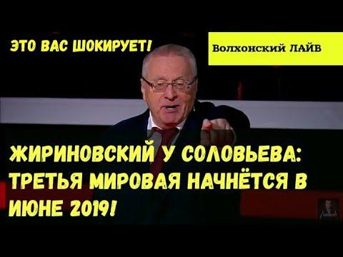 Жириновский у Соловьева: