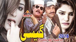 Gassee 2018 Drama   Pashto Drama   HD Video   Musafar Music