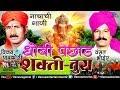 Dhobi Pachhad | Shakti - Tura | Vijay Paaykoli | Shahir Vasant Bhoir | JUKEBOX | Marathi Samna Geete