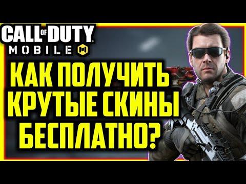Call of Duty Mobile - Как получить Крутые и  Новые Скины Бесплатно?|Call of Duty Mobile гайды