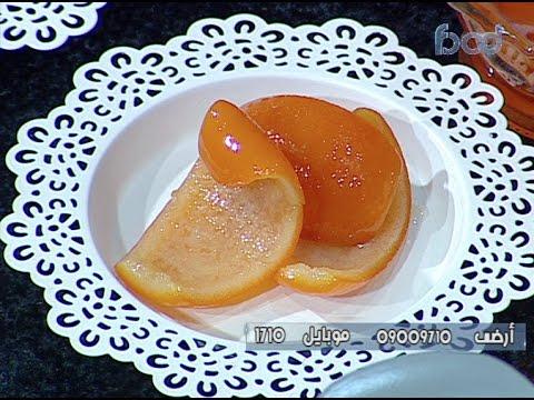 طريقة عمل مربي قشر البرتقال على طريقة الشيف #غفران_كيالي من برنامج #هيك_نطبخ #فوود