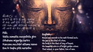 pali-narasiha-gatha-the-stanza-of-the-lion-of-men