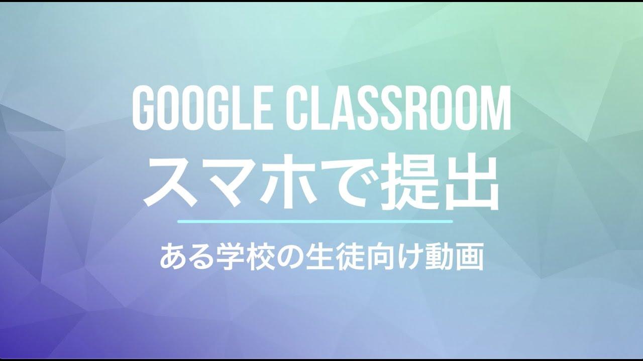 グーグル クラスルーム 課題 提出