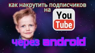 Как накрутить подписчиков на канал YouTube через android