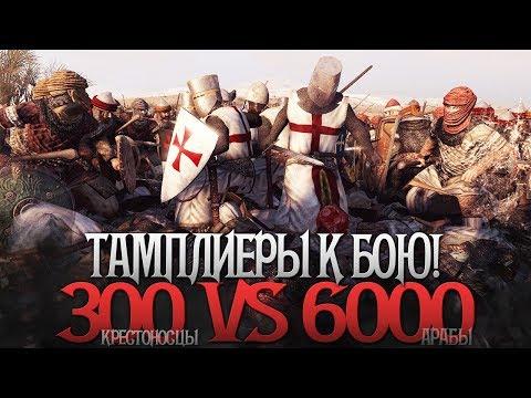 400 Крестоносцев Удерживают 6000 Орду Арабов Прикрывая Караван из Иерусалима