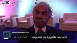 مصر العربية   الجواهري: وقعنا 3 اتفاقيات مع شركة أبو قير للأسمدة والكيماويات