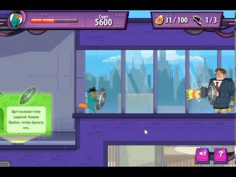 Утконос Перри спасает агентов классная игра!