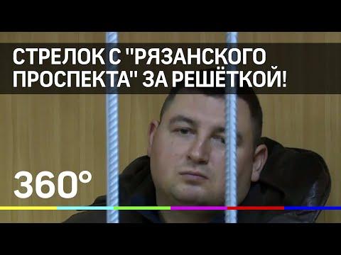 Полицейского, расстрелявшего коллег на «Рязанском проспекте», арестовали