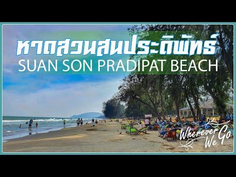 [ENG SUB] : SUAN SON PRADIPAT BEACH   หาดสวนสนประดิพัทธ์   หาดแสนสวยและสะอาดคู่เมืองหัวหิน   HUA HIN