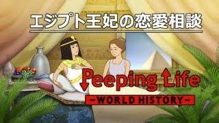 エジプト王妃の恋愛相談 Peeping Life-World History- #04 thumbnail
