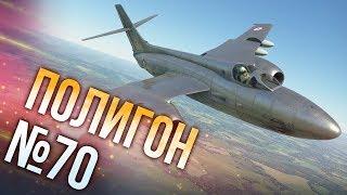 War Thunder Полигон Эпизод 70