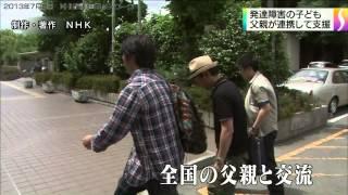 7月8日の18時10分から放映された、NHK総合テレビ『首都圏ネットワーク』...