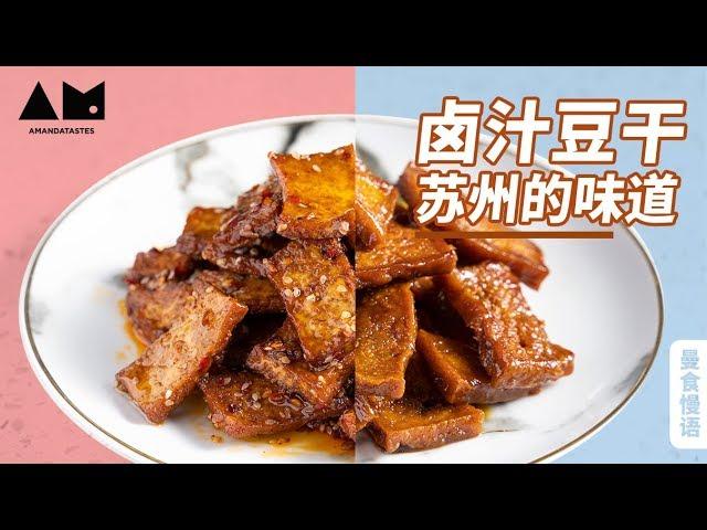 [Eng Sub]苏式卤汁豆干,吃完忍不住嗦手指honey stewed fried tofu、spicy braised fried tofu