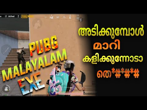 PUBG Malayalam.EXE | PUBG Malayalam Troll Video 🥰 | Funny Game Play 😤