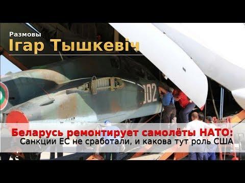Беларусь ремонтирует самолёты НАТО. Анализ парадоксальной сделки