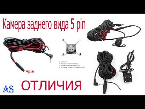 Камера заднего вида 5 Pin