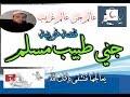 طبيب مسلم جند من جند الله يجري لها عملية فيرد بصرها بإذن الله / الراقي المغربي نعيم ربيع