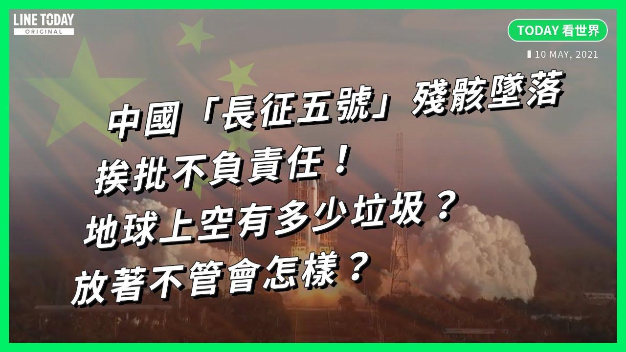 中國「長征五號」殘骸墜落挨批不負責任!地球上空有多少垃圾?放著不管會怎樣?【TODAY 看世界】