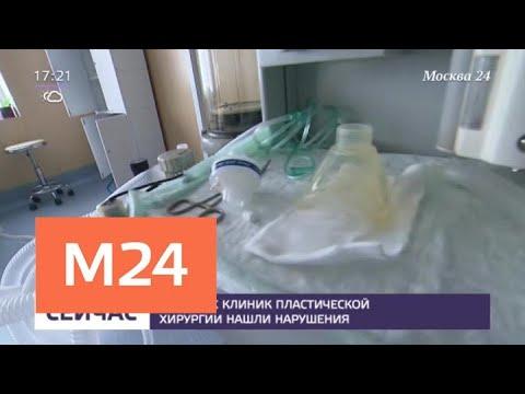 В сотнях российских клиник пластической хирургии нашли нарушения - Москва 24