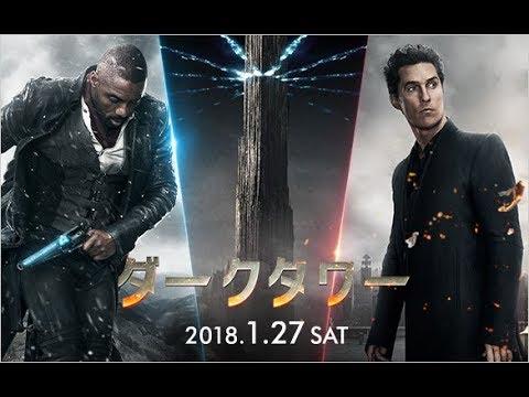 映画『ダークタワー』予告