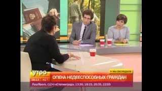 видео Как оформить опекунство над пожилым человеком в Российской Федерации