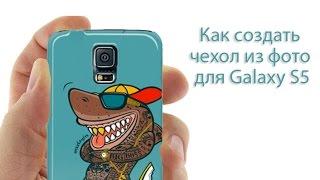 Как заказать чехол из фото для Galaxy S5(Инструкция о том, как создать чехол со своим дизайном для Galaxy S5. Ссылки с видео: 1. Отправить дизайнеру фото..., 2014-11-28T17:07:04.000Z)