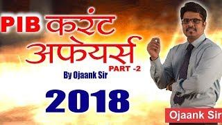 Strategy for UPSC  2018 //  ( PIB Current Affairs  Part 2) in Hindi  //  PIB HINDI ANALYSIS FOR UPSC