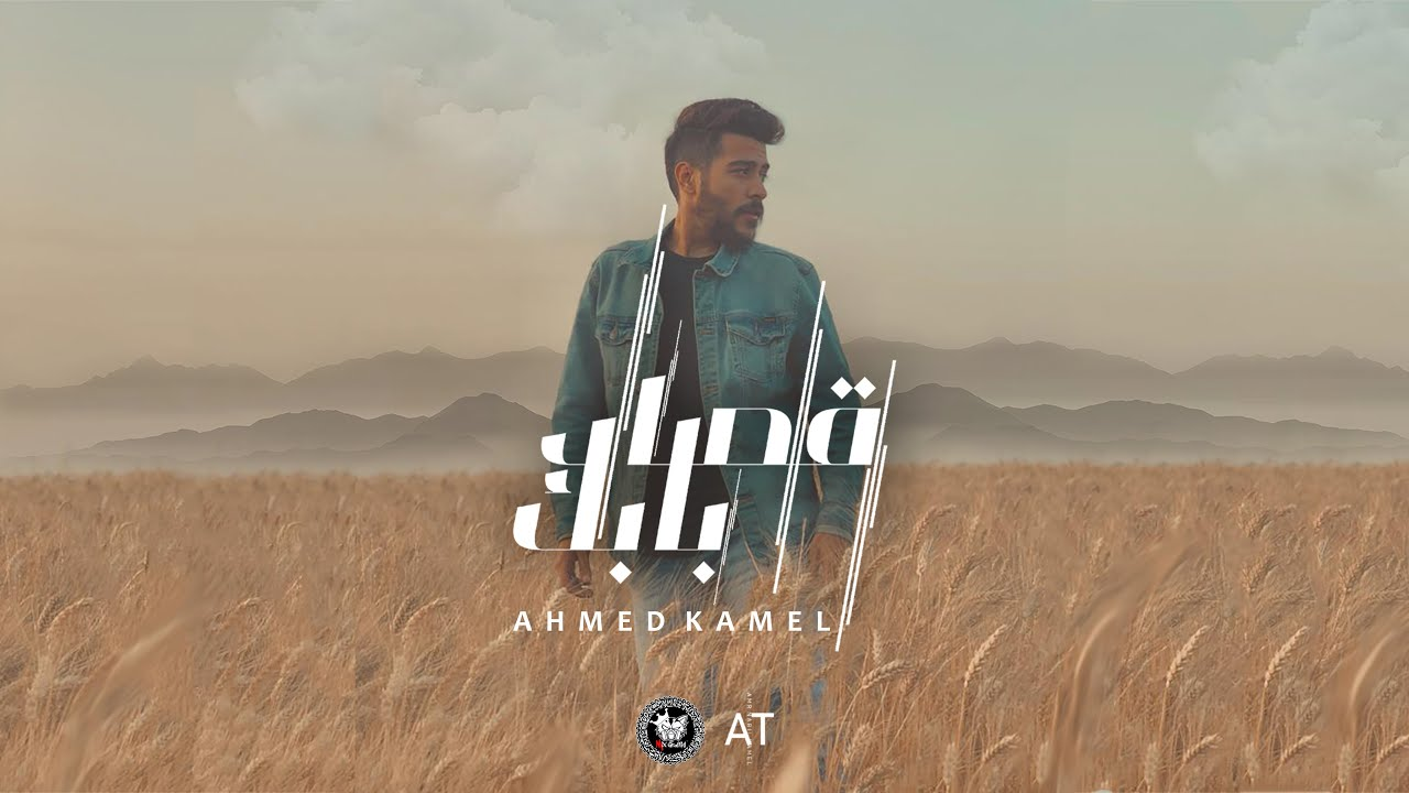 Ahmed kamel - osad babek أحمد كامل - قصاد بابك (official lyrics video)