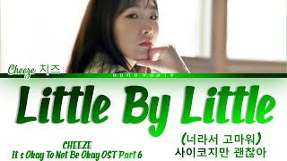Download lagu CHEEZE (치즈) - Little By Little (너라서 고마워) It's Okay To Not Be Okay OST Part 6 Lyrics/가사 [Han|Rom|Eng]