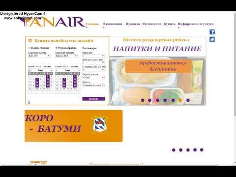 Как купить электронный авиабилет в Грузию (Батуми, Тбилиси)