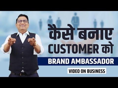 कैसे बनाऐ कस्टमर को  BRAND AMBASSADOR | Best video on BUSINESS SUCCESS । Most inspiring video