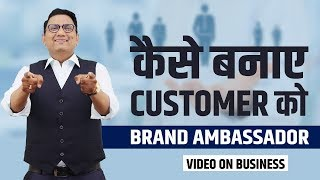 कैसे बनाऐ कस्टमर को  BRAND AMBASSADOR | Best video on BUSINESS SUCCESS । Most inspiring video