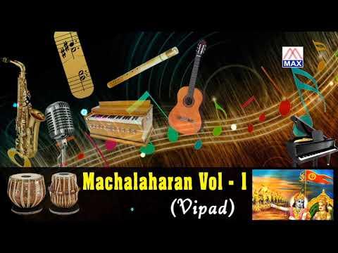Machala Haran Vol 1 Bhojpuri Aalha Machla Haran Sung BY Vipad And Party,